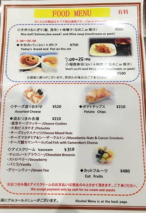 羽田空港-国際線のカードラウンジ-SKY-LOUNGE-5