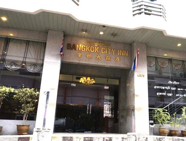 バンコクで立地が良くて安いコスパ良いホテル-バンコクシティイン