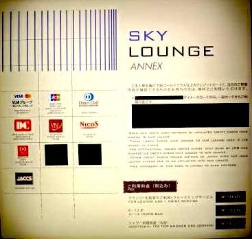 クレジットカードで入れる羽田空港のラウンジ-SKY LOUNGE ANEX-12