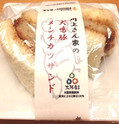 関空-サクララウンジ-メンチカツサンド