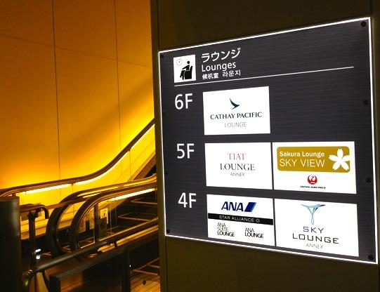 羽田空港-国際線のカードラウンジ-SKY-LOUNGEANEX-1