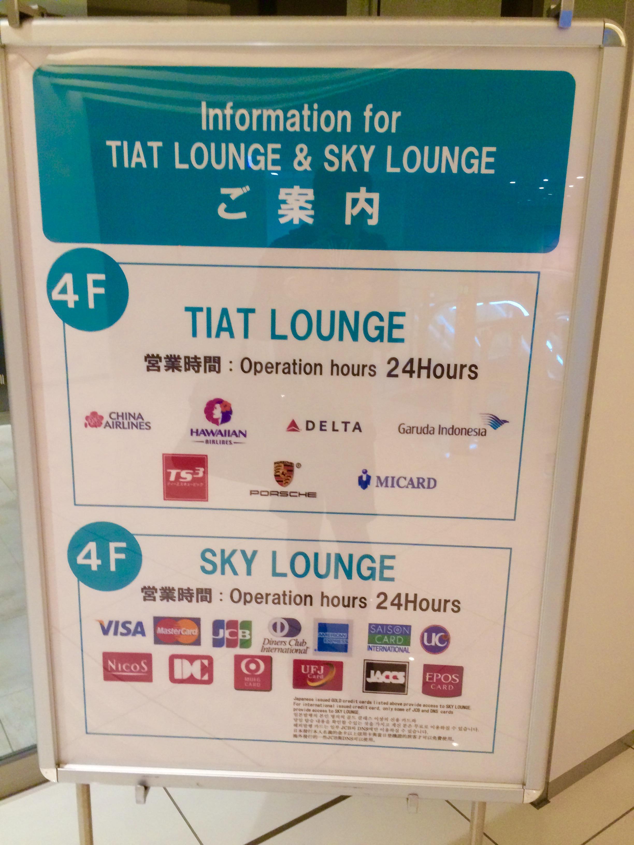 羽田空港-国際線のカードラウンジ-SKY-LOUNGE-13