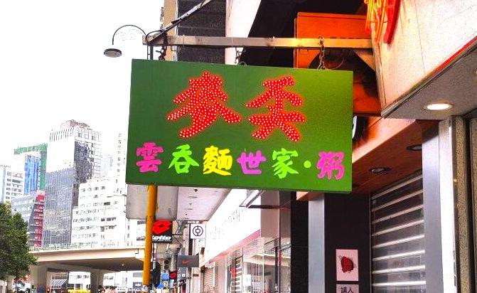 おすすめの香港の老舗ワンタン麺-maks-noodle-5