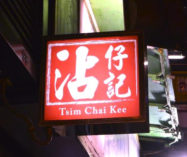香港の美味しいワンタン麺-沾仔記の雲呑麺-4