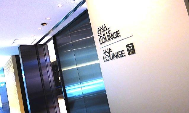 ANAビジネスラウンジを見てみましょう〜 羽田国際線 ANA LOUNGE