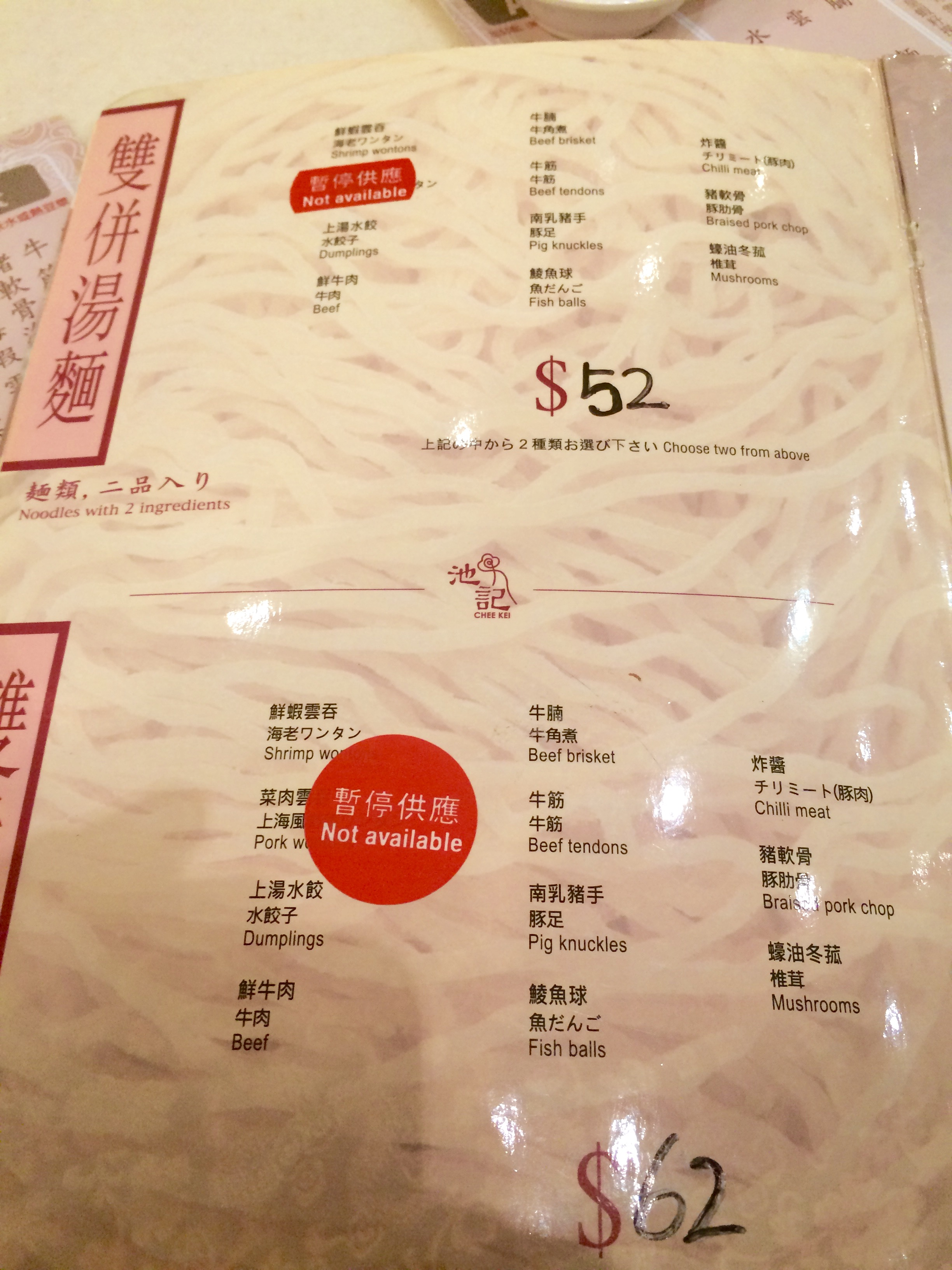 香港で人気のワンタン麺-池記雲呑麺-13