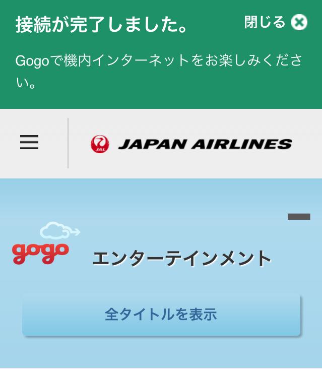 JALのWi-Fiで動画を見る方法-2