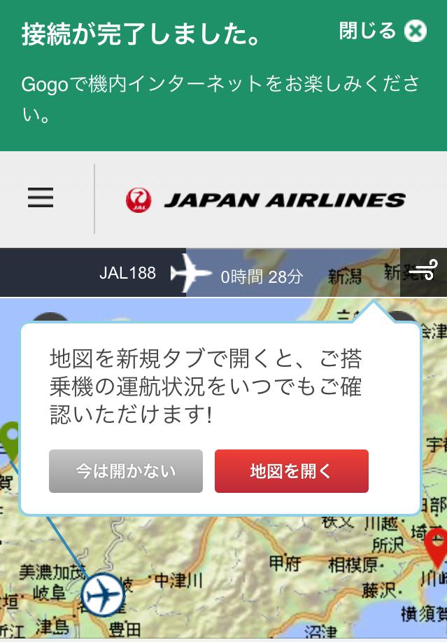 JALのWi-Fiで動画を見る方法-3