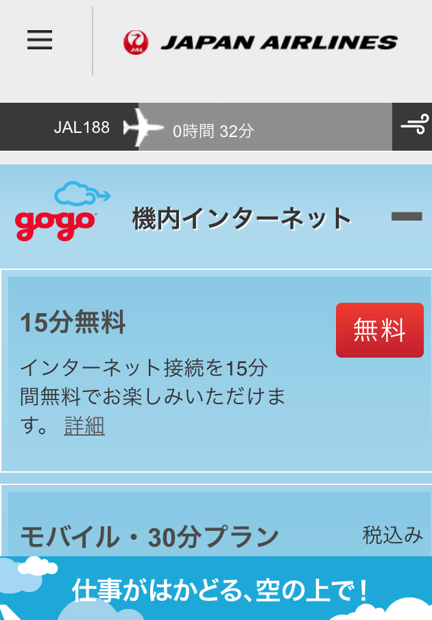 JALの機内Wi-Fiで動画を見てみた-3