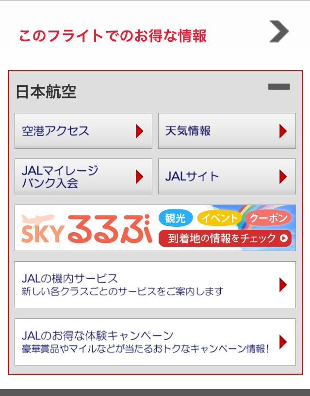 JALのWi-Fiを使い方-1