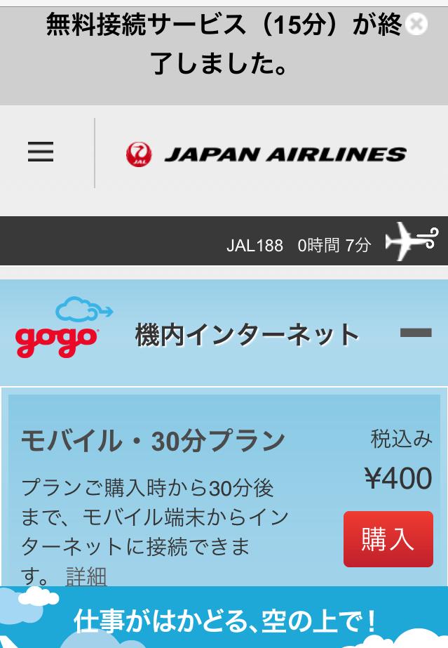 JALのWi-Fiを使い方-5