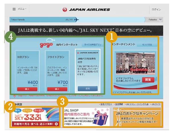 検証!JALの機内Wi-Fiでスマホで動画を見れるのか!!