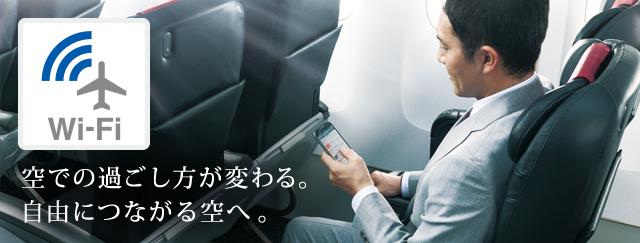 JALのWi-Fiを使い方-8
