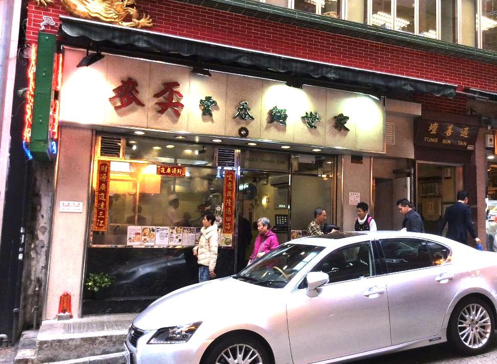 おすすめの香港の老舗ワンタン麺-麥奀雲吞面世家-5