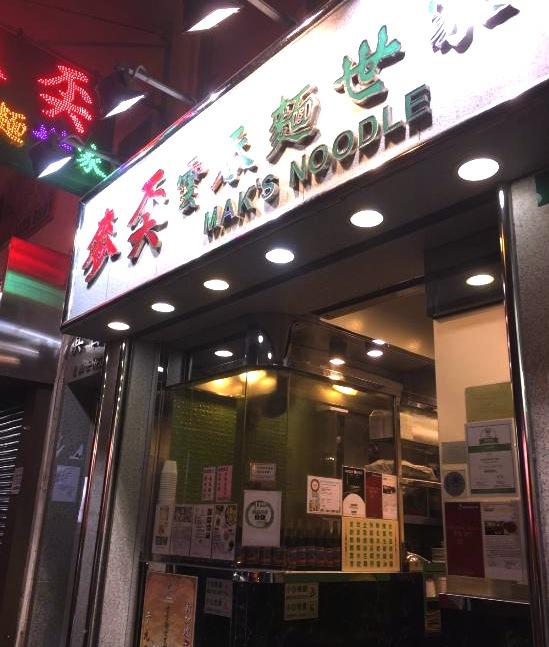 おすすめの香港の老舗ワンタン麺-maks-noodle-7