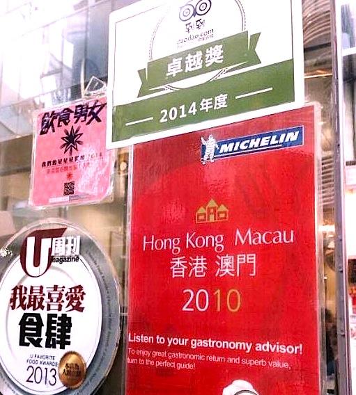 おすすめの香港の老舗ワンタン麺-麥奀雲吞面世家-2