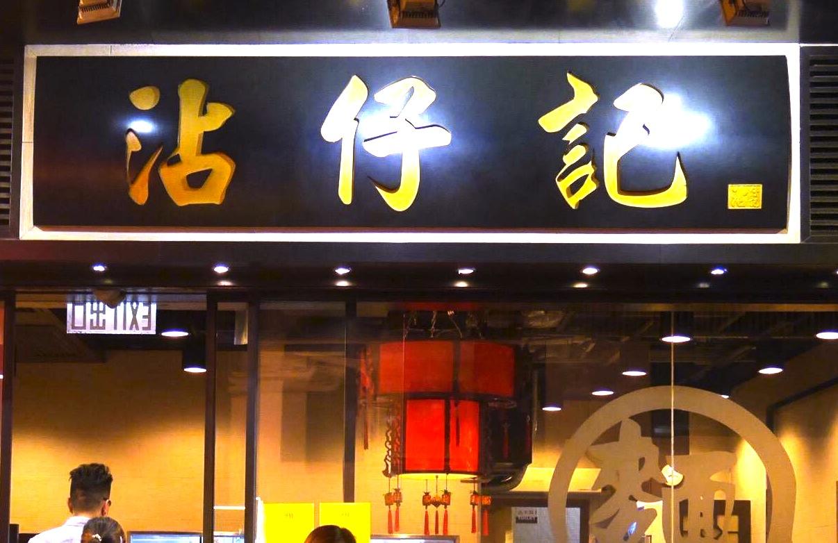香港の美味しいワンタン麺-沾仔記の雲呑麺-14