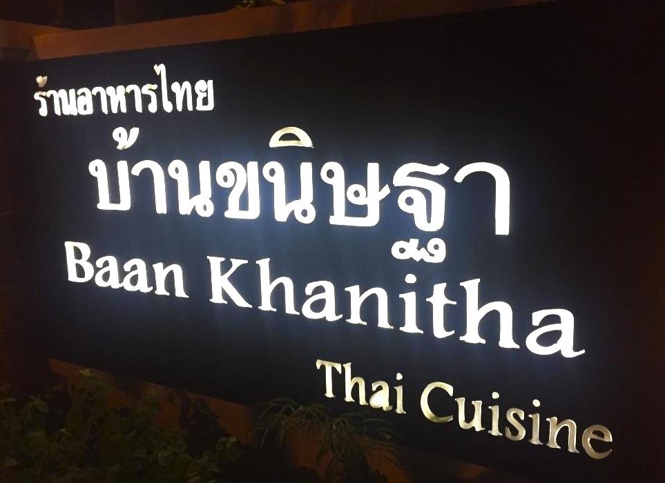 バンコクのタイ料理レストラン-バーンカニタ・ギャラリー-10