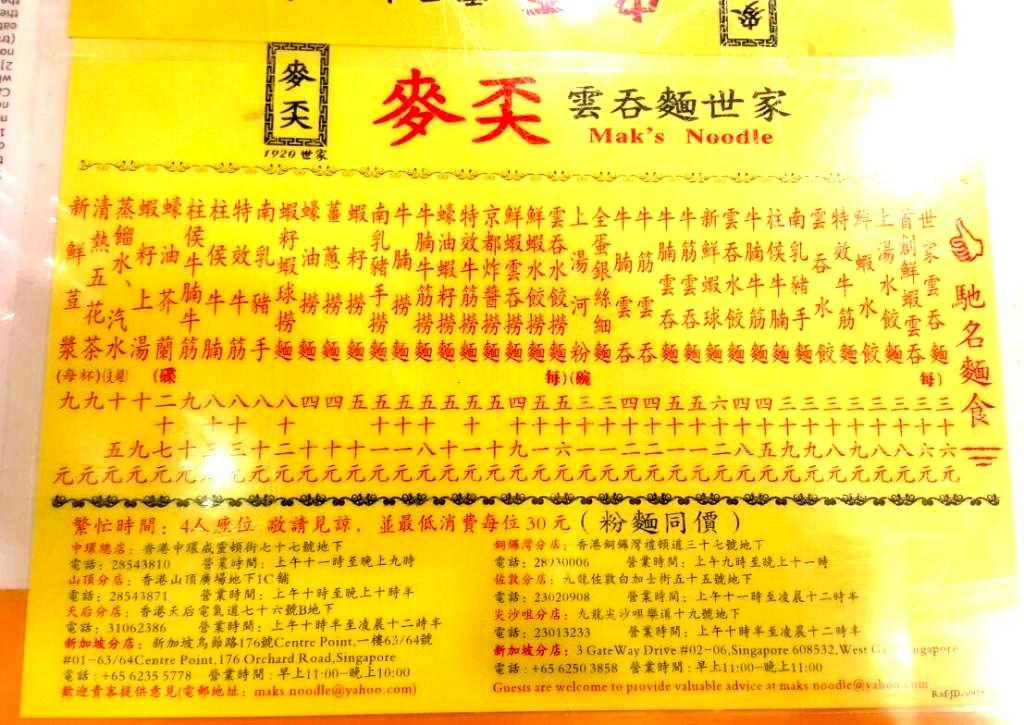 おすすめの香港の老舗ワンタン麺-麥奀雲吞面世家-9