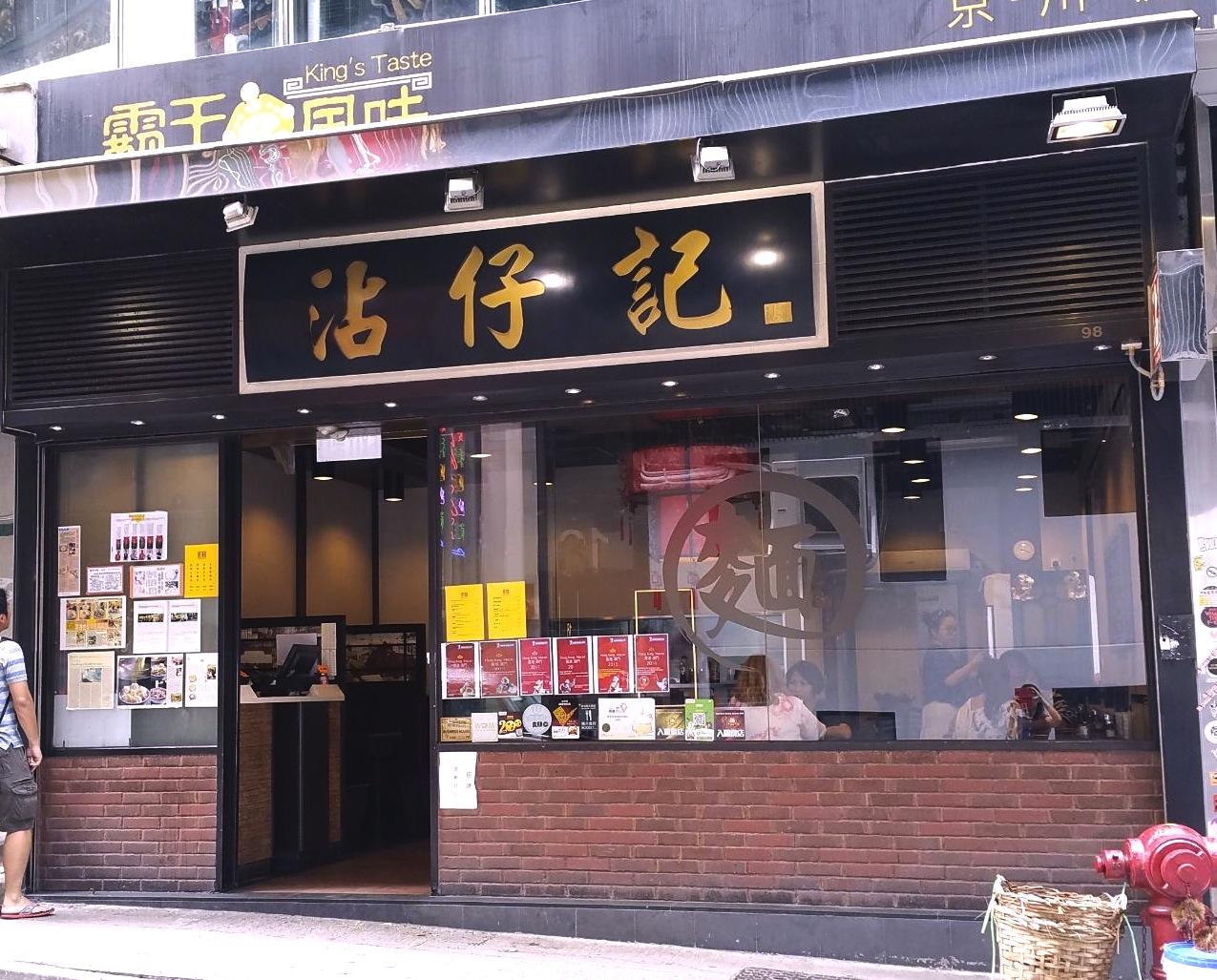 香港の美味しいワンタン麺-沾仔記の雲呑麺-15