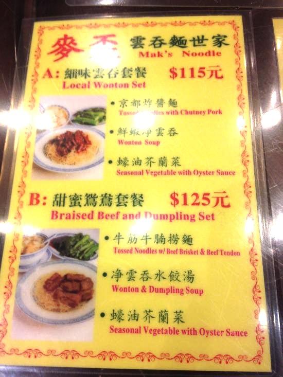 おすすめの香港の老舗ワンタン麺-麥奀雲吞面世家-7