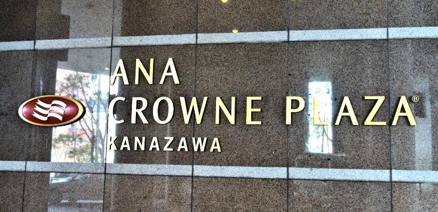 金沢の駅近ホテル-ANAクラウンプラザ-12
