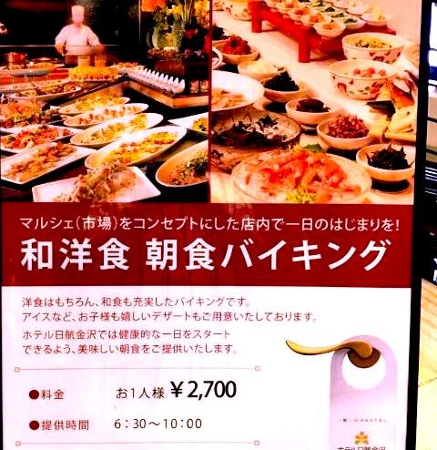 金沢旅行で人気-ホテル日航金沢-9