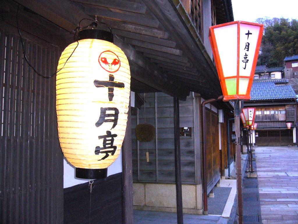 金沢-東茶屋-十月亭