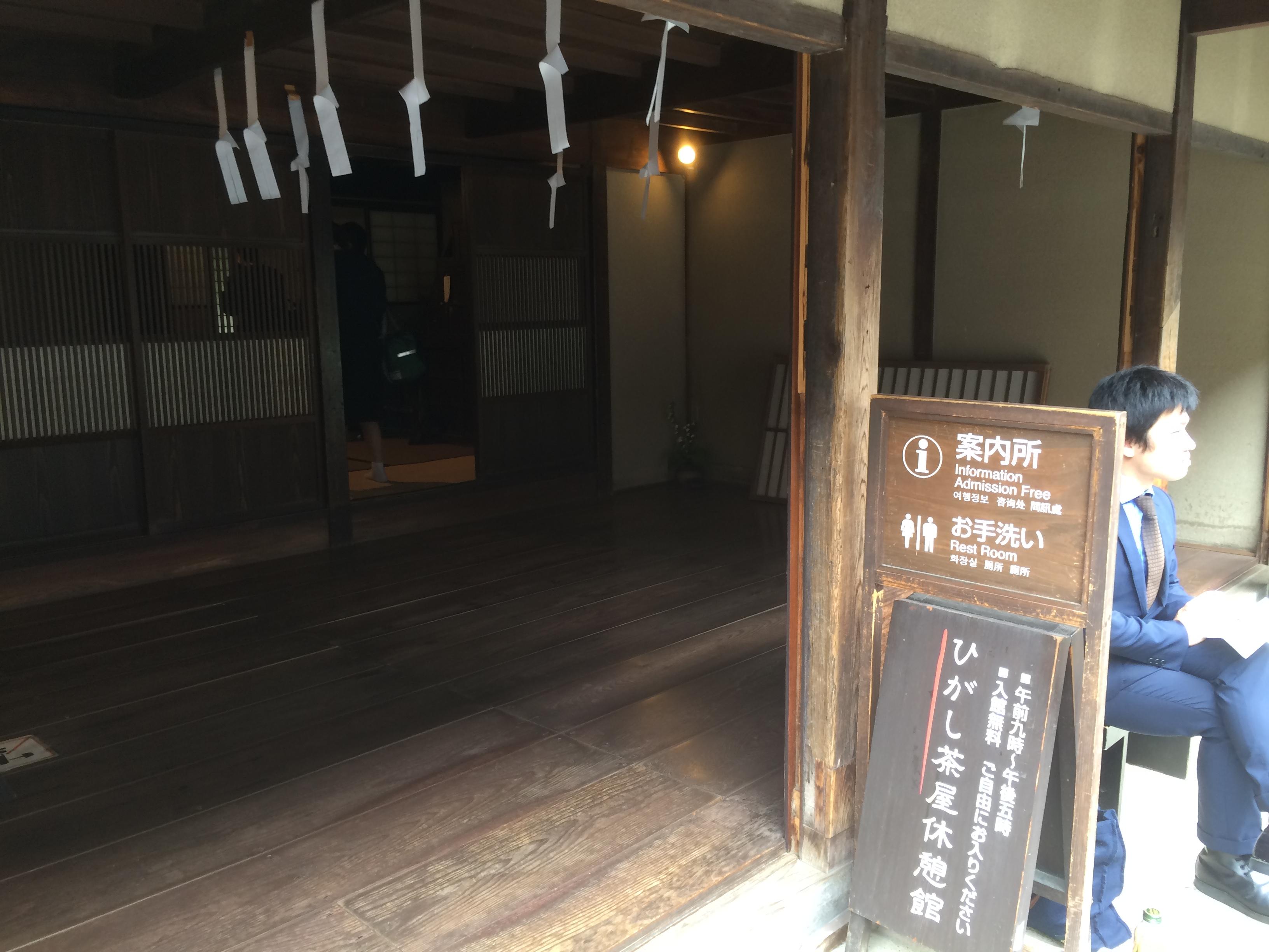金沢-東の茶屋街-休憩所