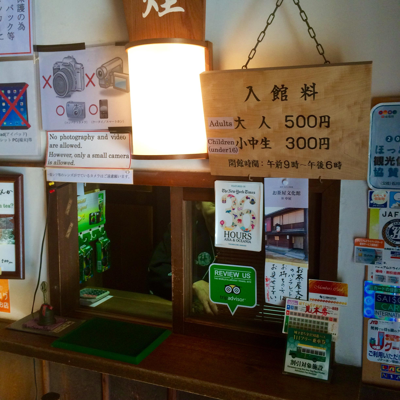 金沢-東の茶屋街-入場料