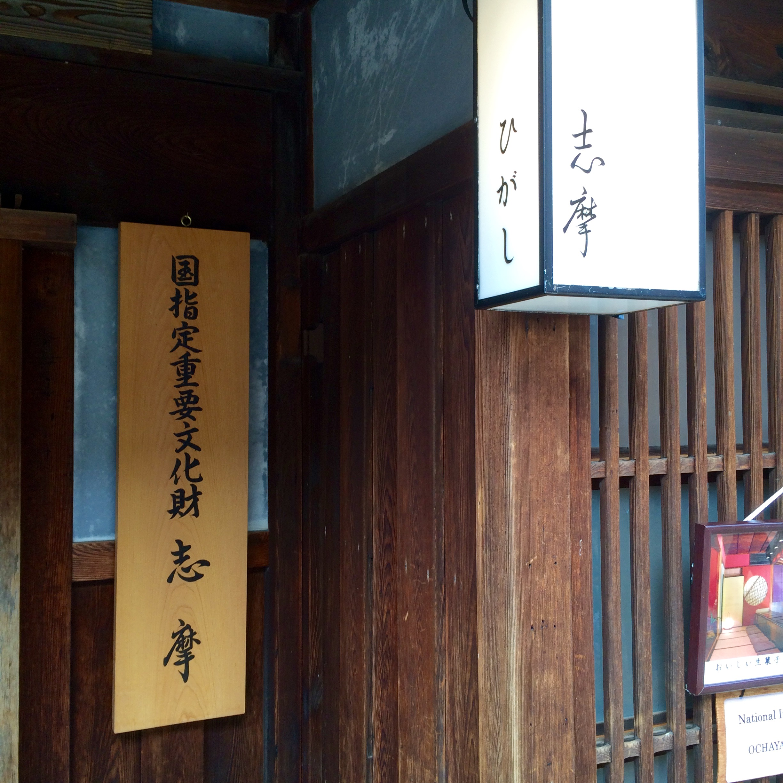 金沢-東の茶屋街-志摩-22
