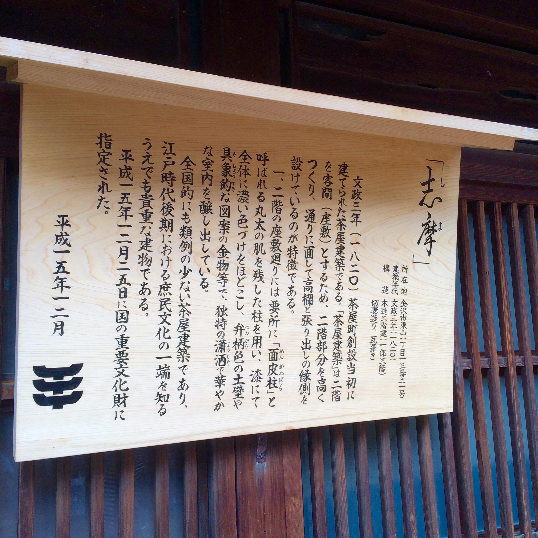 金沢-志摩-7