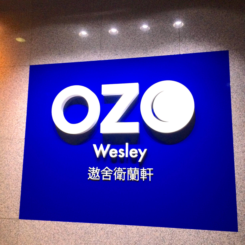 金鐘のおすすめホテル-OZO-5