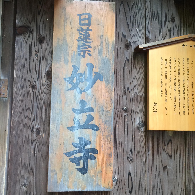 忍者寺-妙立寺-1