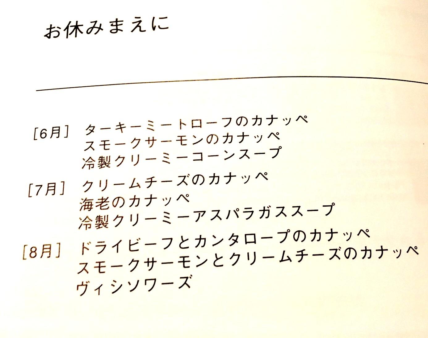 JAL-ビジネスクラス-メニュー-1