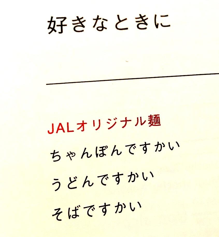 JAL-ビジネスクラス-メニュー-2
