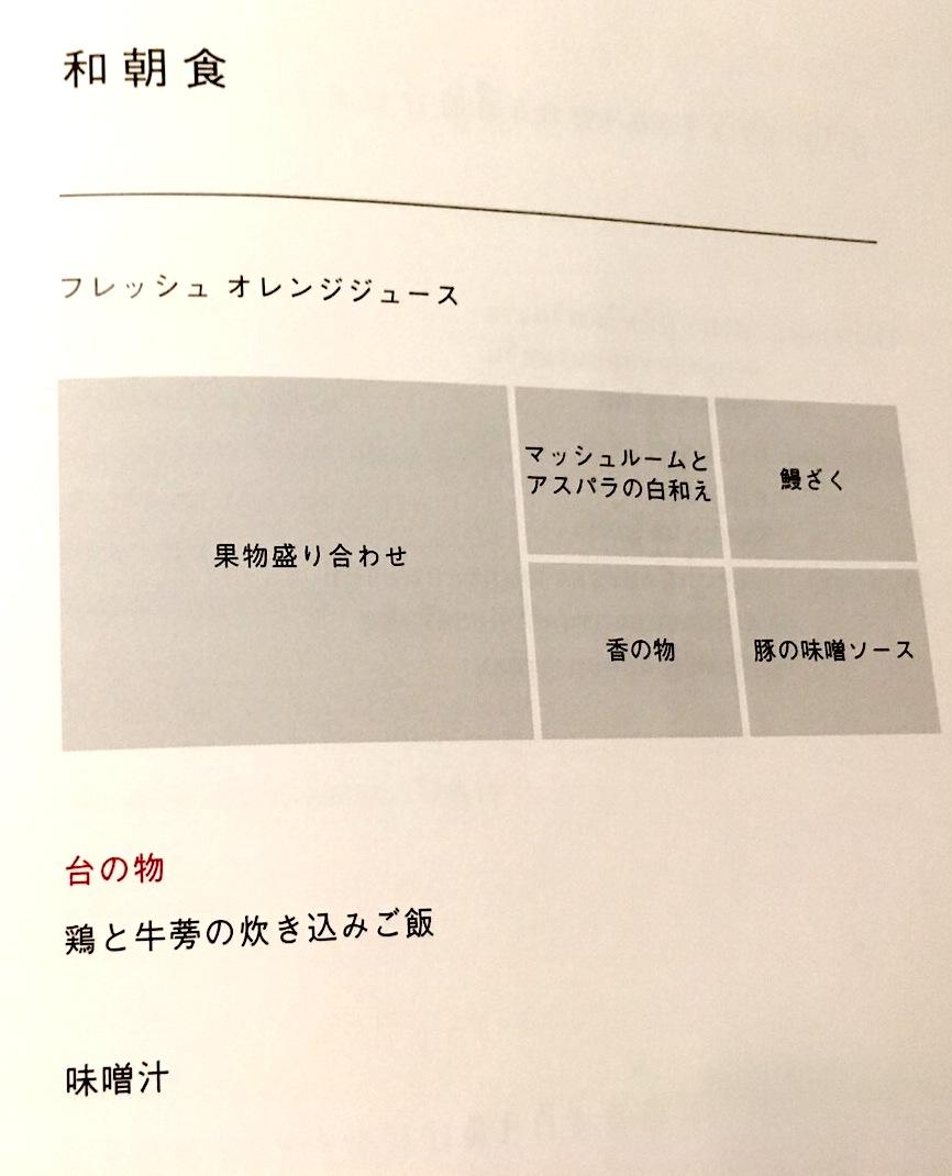 JAL-ビジネスクラス-メニュー-3