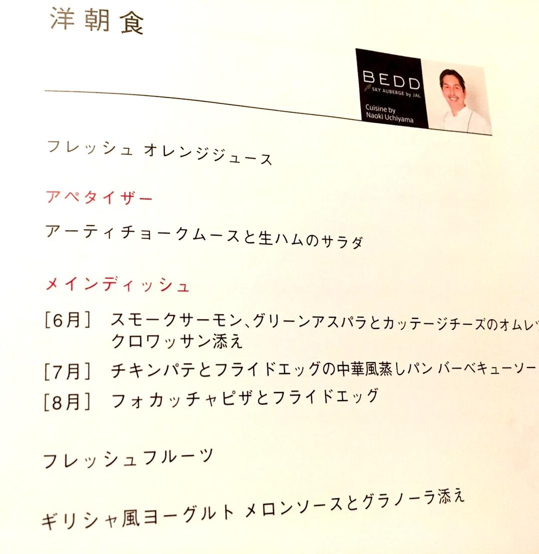 JAL-ビジネスクラス-メニュー-4