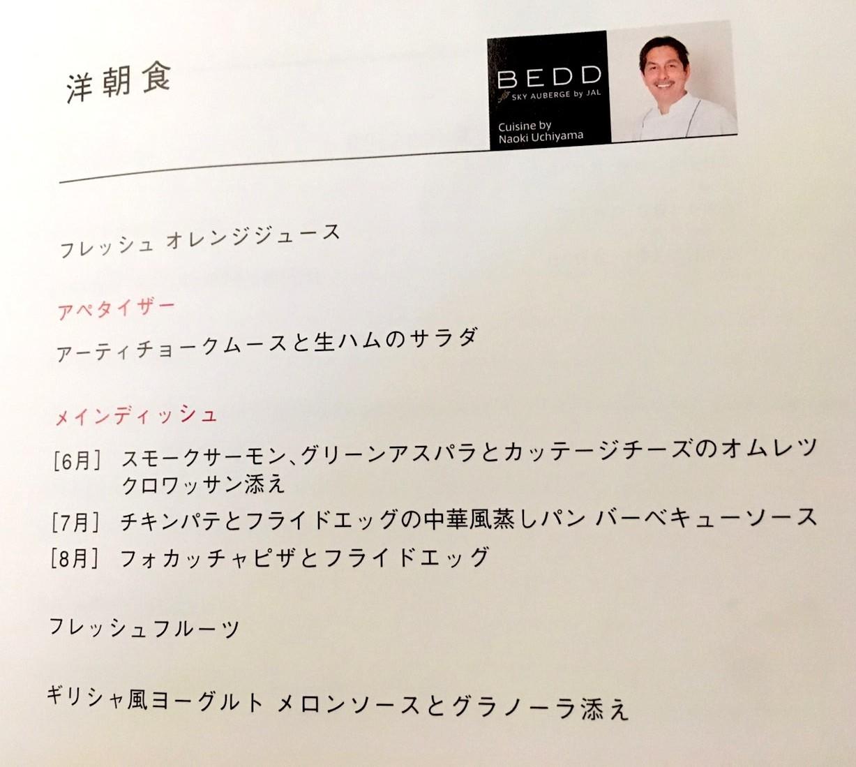 JAL-ビジネスクラス-メニュー-5