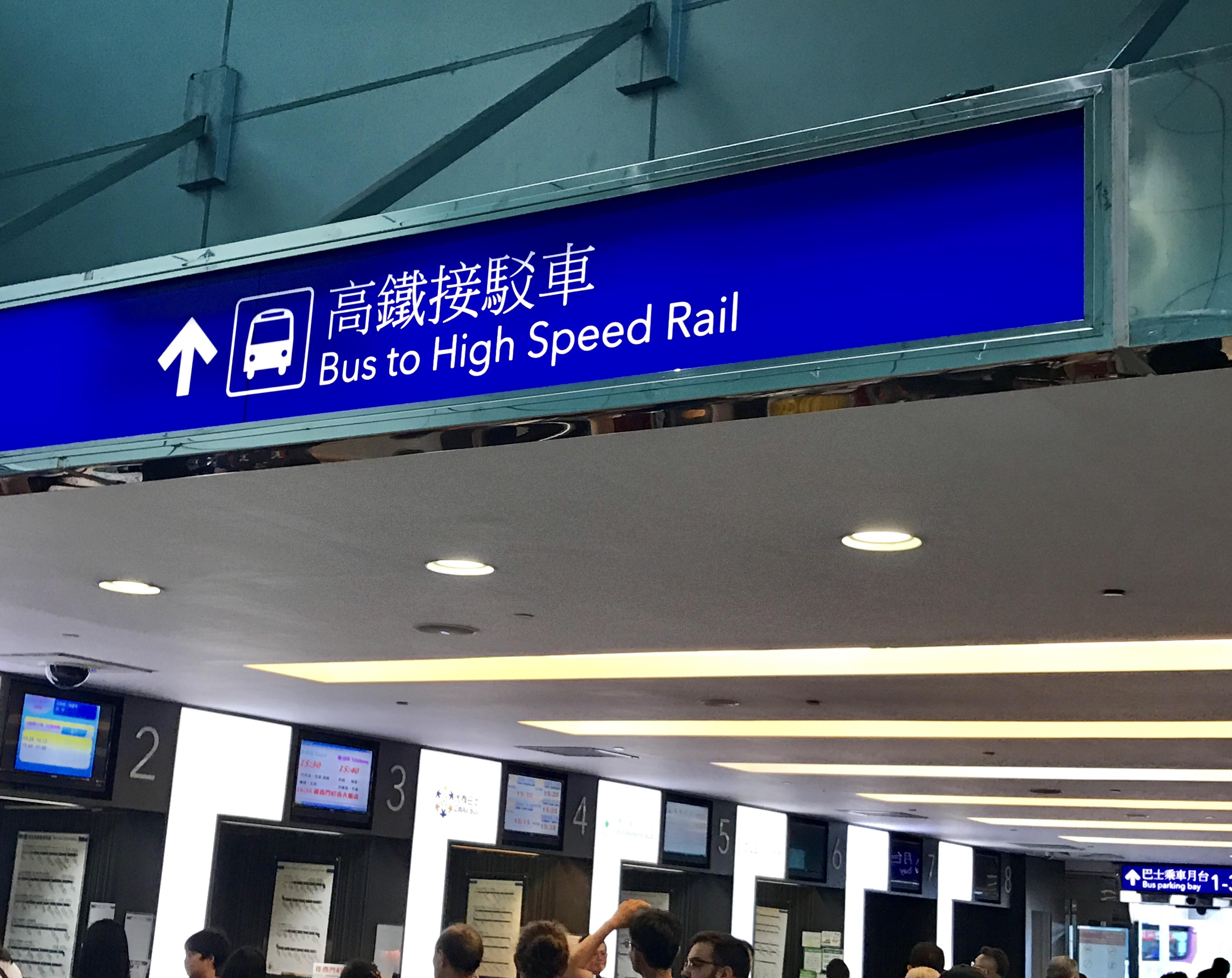 桃園空港からの移動-バスで台北駅へ-チケット