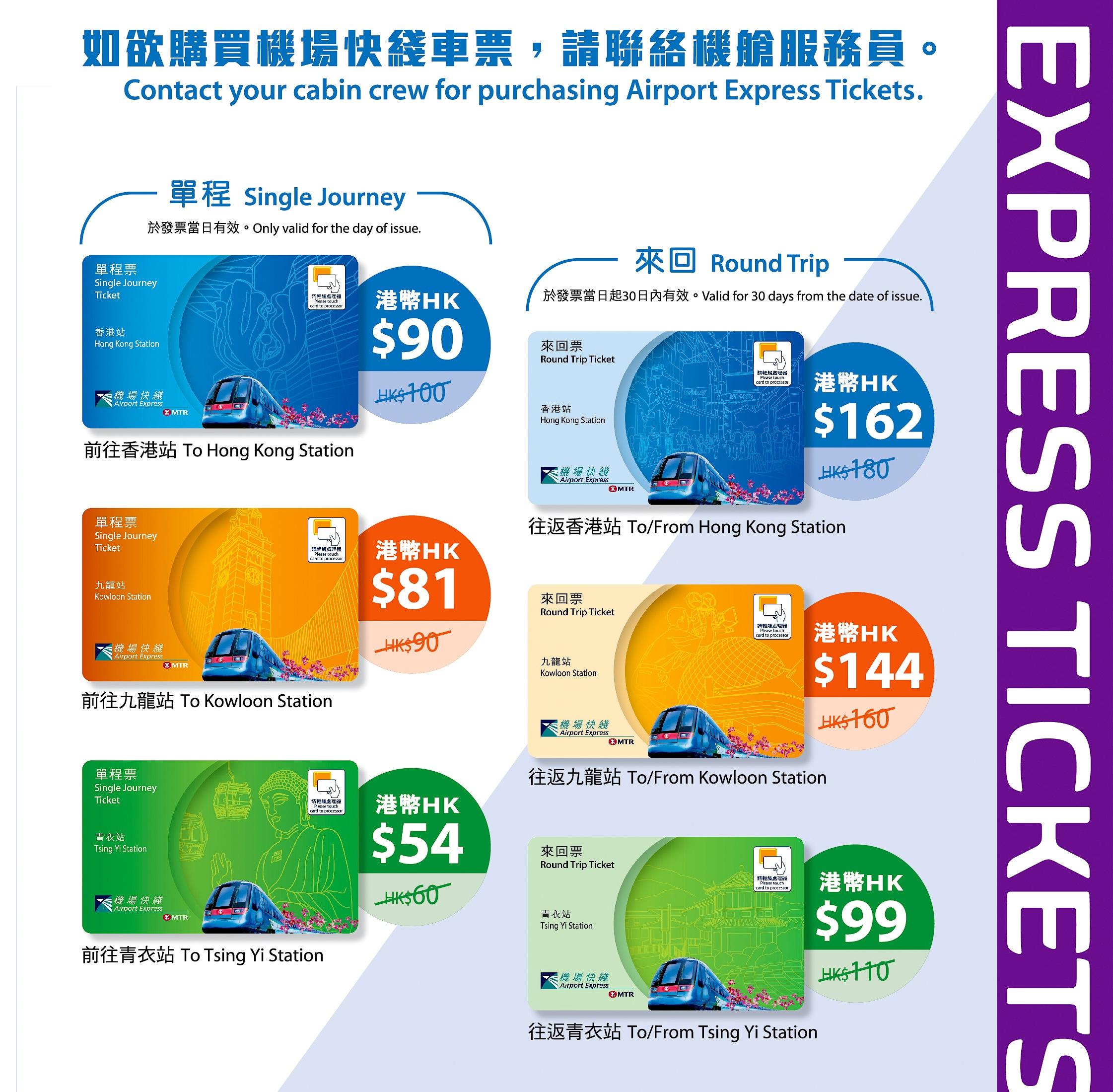 香港空港-移動方法-電車-エアポートエクスプレス-チケット