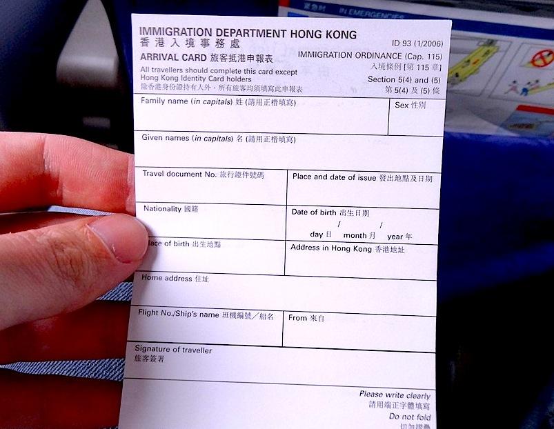 香港入国-出入国カード-イミグレーションカードの書き方-2