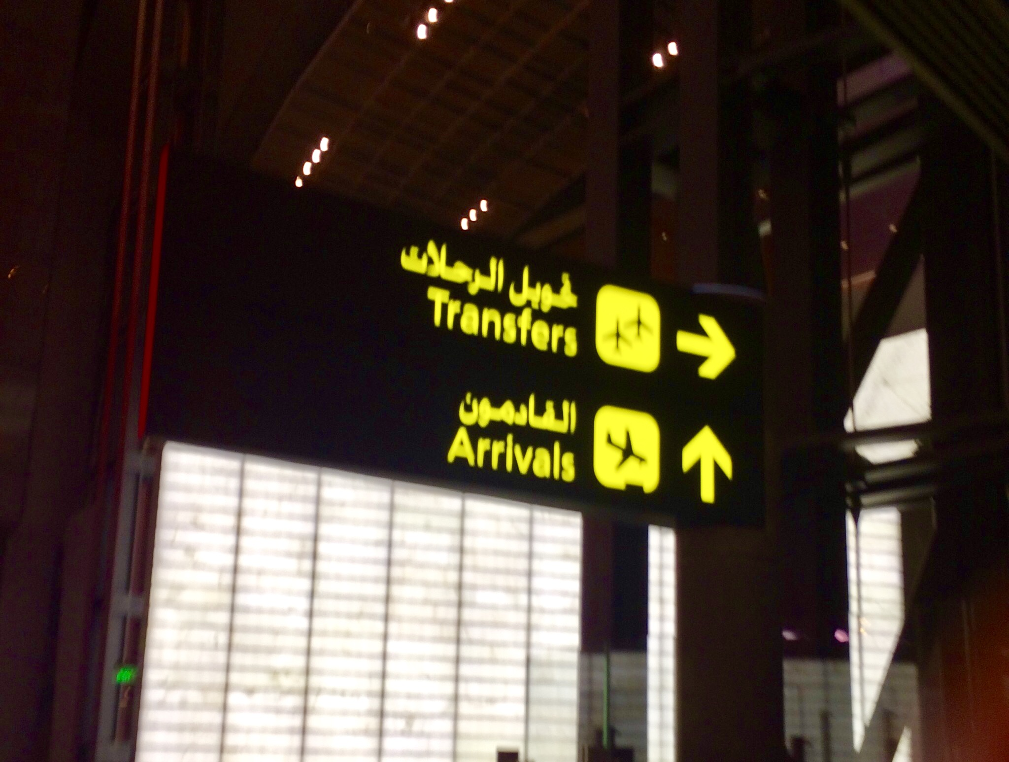 カタール航空-ドーハ-ハマド空港-トランジット-13