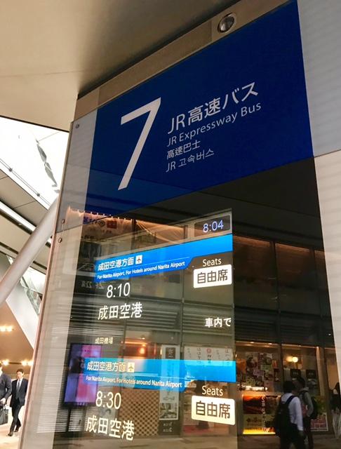 成田空港-LCCバス-THE アクセス成田-5
