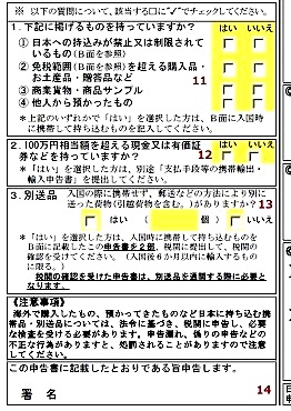 日本-帰国-税関カード-書類-書き方-2