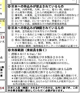 日本-帰国-税関カード-書類-書き方-5