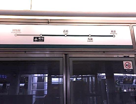 香港空港-移動方法-電車-エアポートエクスプレス-6