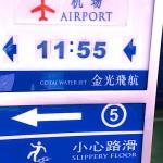 マカオから香港国際空港へのフェリーの乗り方!余裕で出国手続き①