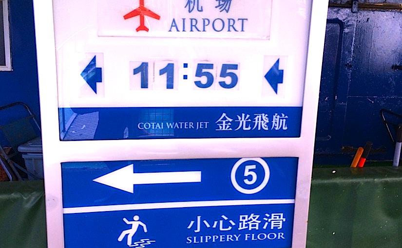 マカオフェリーターミナル-マカオから香港空港-8