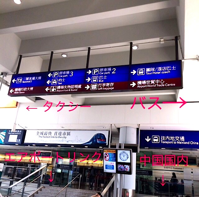 香港空港-エアポートバス-移動方法-1